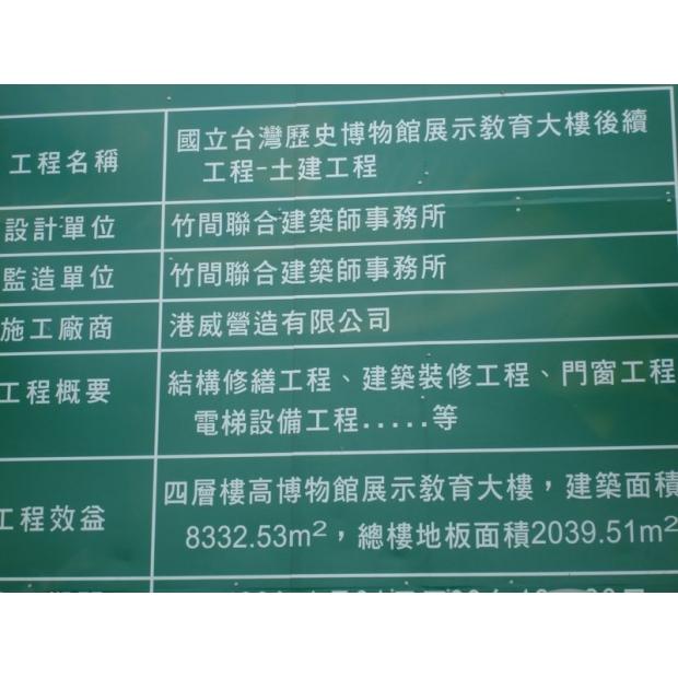台南歷史博物館